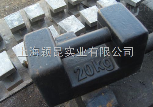 上海宝山20kg铸铁砝码,锁型10kg标准砝码