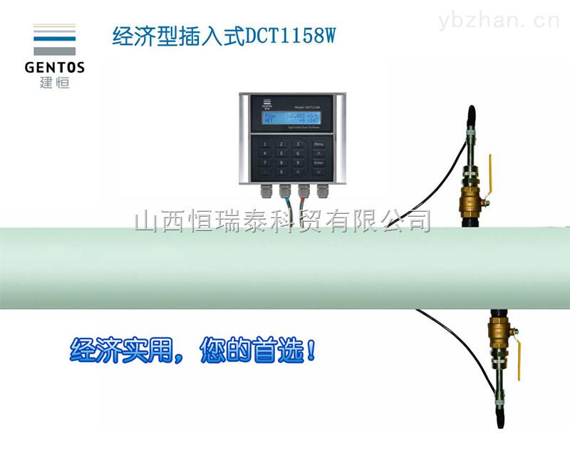 供应建恒DCT1158W经济型插入式超声波流量计