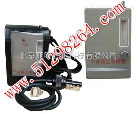 DP-3-個體粉塵采樣器/粉塵采樣儀/個體粉塵采樣儀