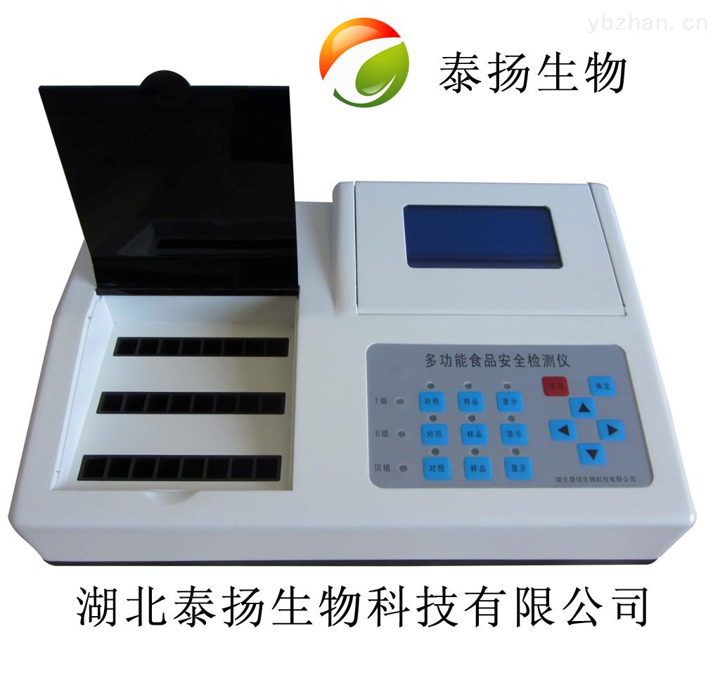 湖北泰扬多功能食品安全检测仪,便携式甲醛检测仪