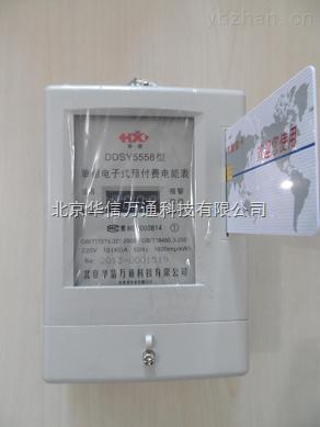供应ddsy北京插卡电表