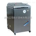 YM30B立式壓力電熱蒸汽滅菌器