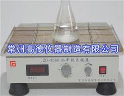 ZD-9560数显水平脱色摇床