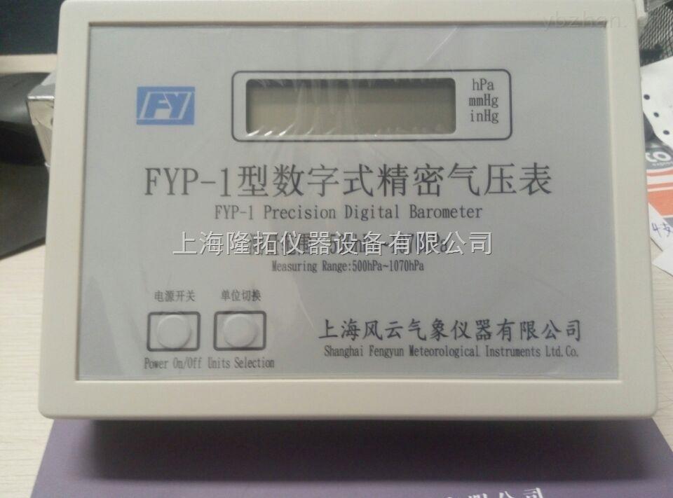 精密数字气压计-FYP-1型数字精密气压表(A级表)--可以代替动槽式水银表