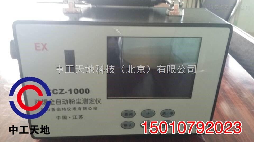 CCZ-1000全自动粉尘检测仪 北京中工天地