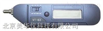 笔式振动测量仪