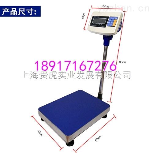 100公斤电子秤 报警落地式台秤