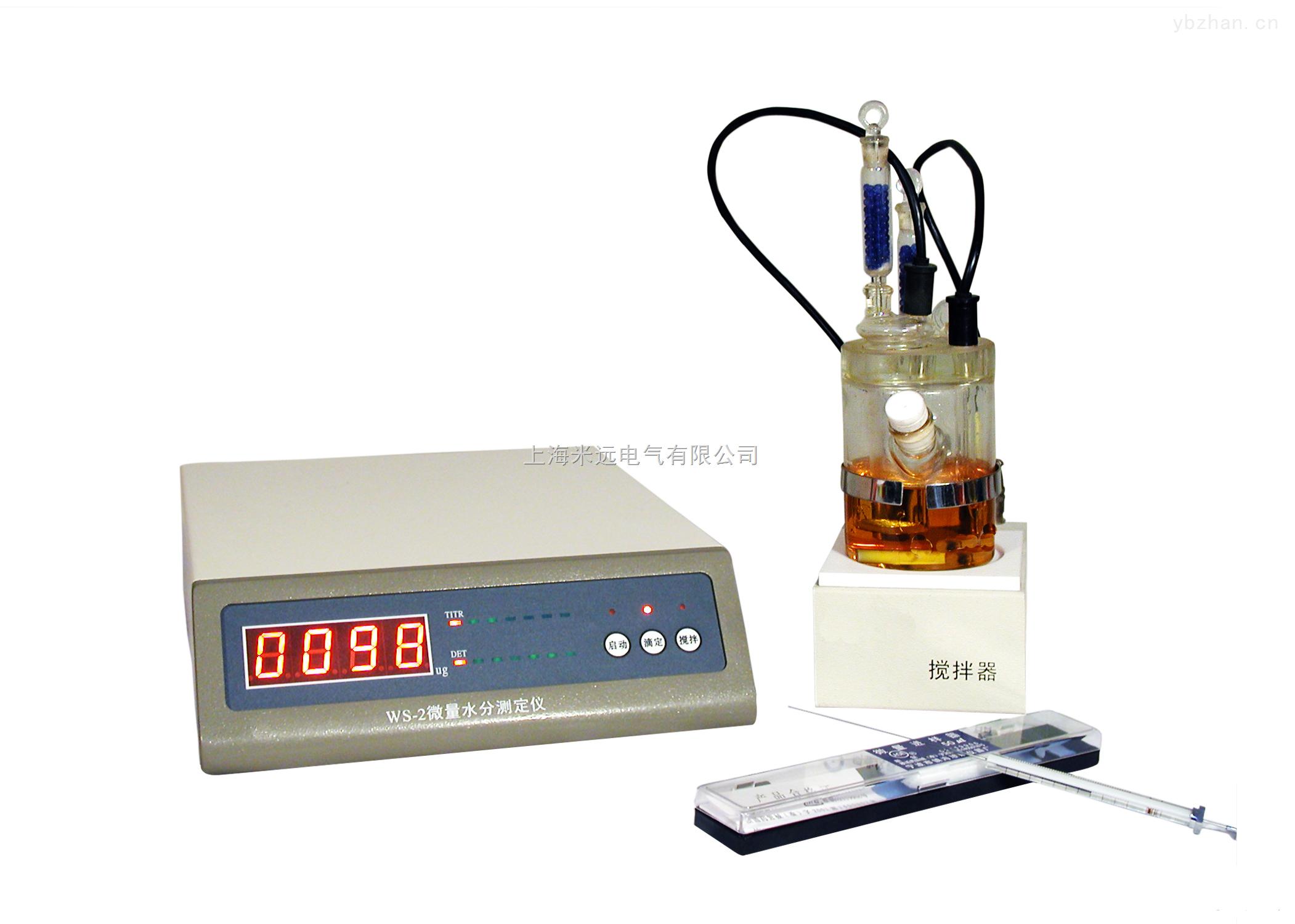MY-2-库仑法水分测定仪