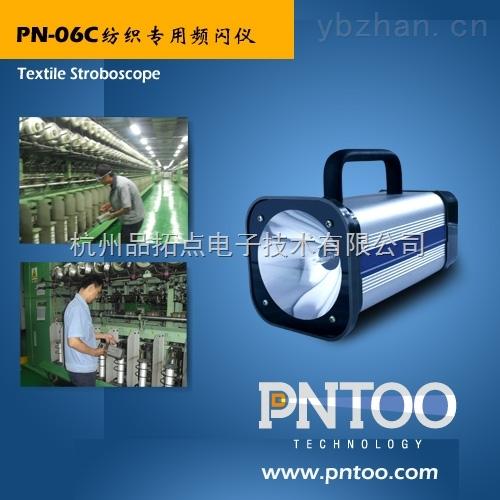 PN-06C紡織專用頻閃儀