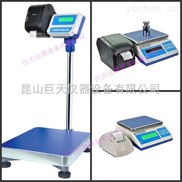 沈阳100公斤标签打印电子秤(100kg条码打印电子秤)带打印台称