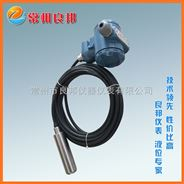 投入式浮球液位计/液位变送器/304不锈钢 测量5米 液体储罐液体测量