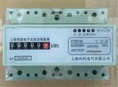 DTS5188三相四線導軌表 三相導軌式電表