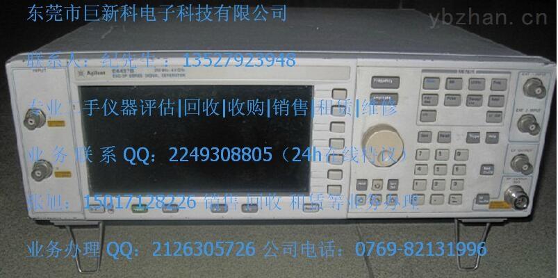 回收二手信号源E4437B上门高价收购E4421A信号发生器