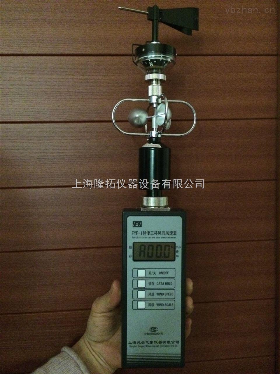 FYF-1便携式三杯风速仪【金属铝杯】