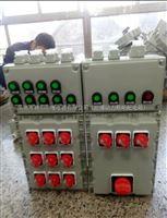 非标定做防爆配电箱BXM81非标防爆配电箱