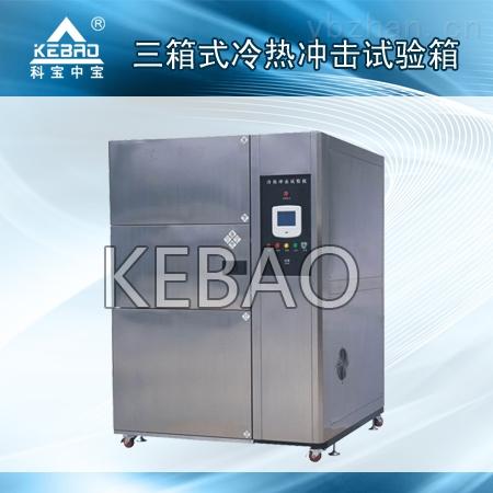 科宝/KEBAO两箱式冷热冲击试验箱-东莞科宝