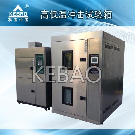 科宝/KEBAO 100L冷热冲击试验箱-东莞科宝