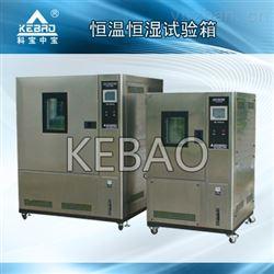 KB-TH-S中山优质408L恒温恒湿试验箱厂家批发