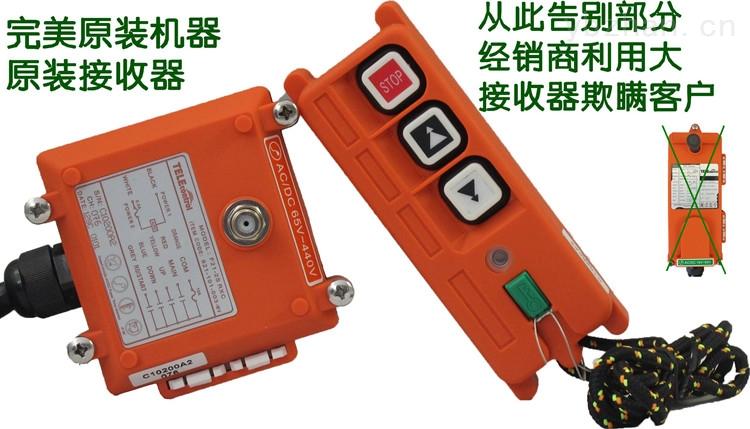 f21-2s/2d工业无线遥控器