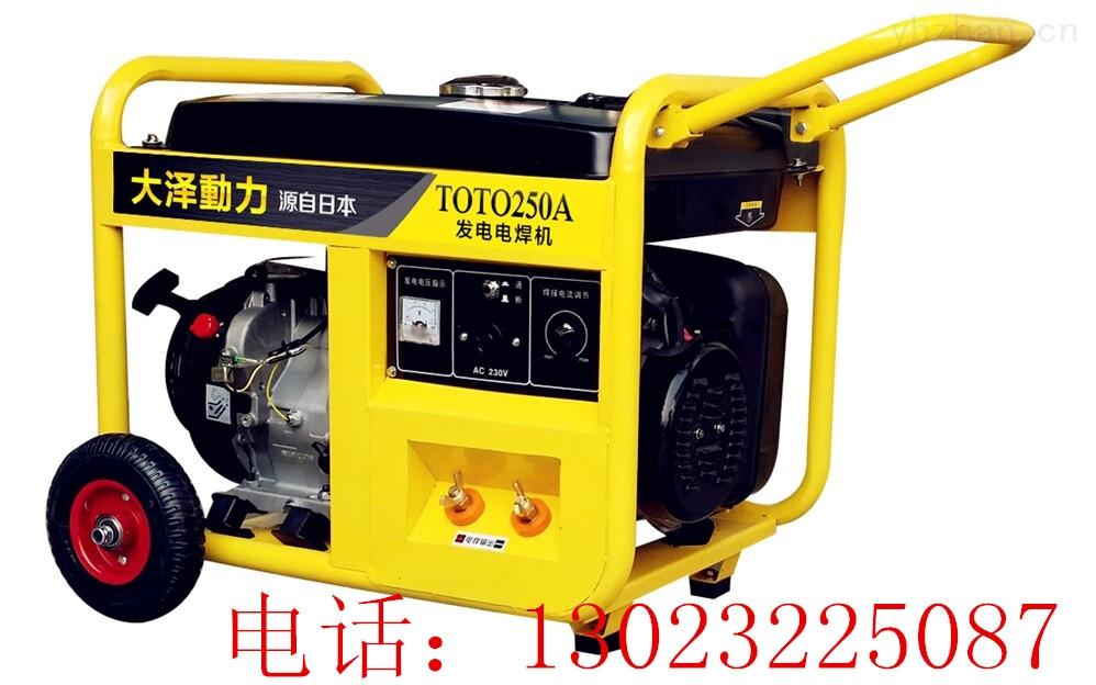 广州户外施工250A发电焊机报价