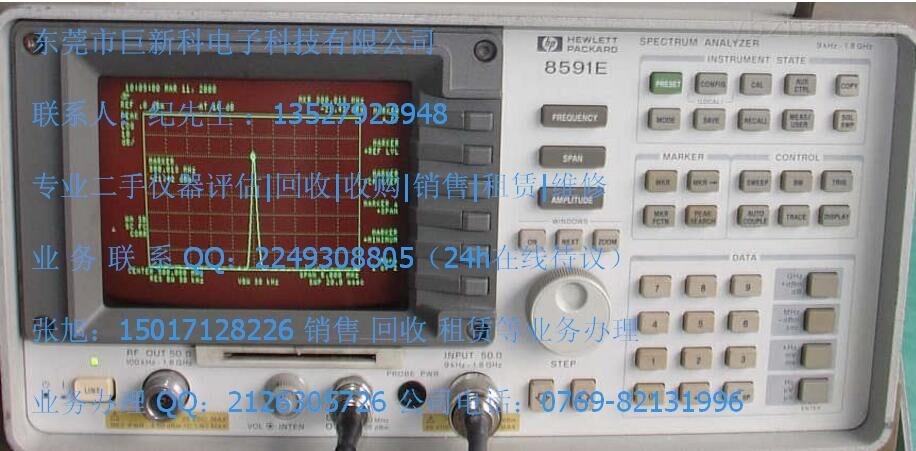 上门收购惠普HP8591E频谱分析仪价格