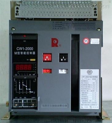 常熟万能式断路器CW1-6300/4P 6300A