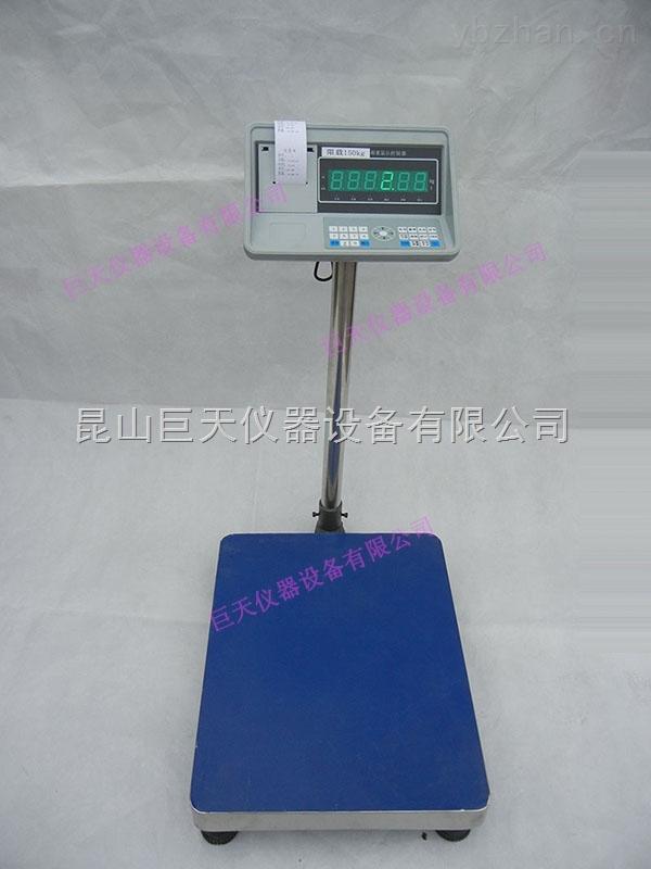 新乡100公斤带打印电子台秤(100kg微型打印电子台称)