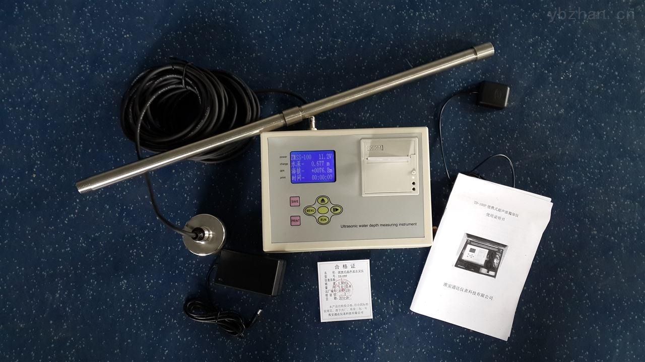 TD-100P-打印型便携式水深仪,水位测量仪