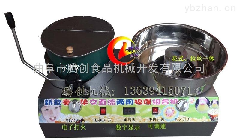升级不粘锅爆米花机和彩色花式棉花糖组合机