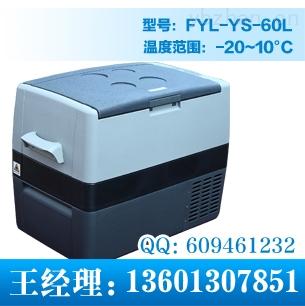 车载2-8度冷链运输专用箱(带打印、温度记录、温度显示)