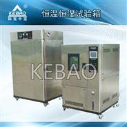 高低温湿热试验箱供应