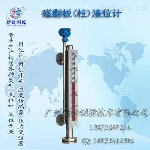 供应广东翻板式磁性浮球液位计