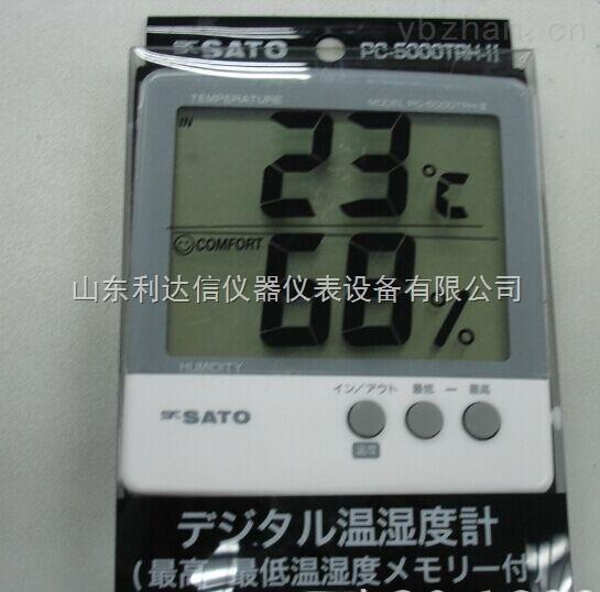 PC-5000TRH-II-溫濕度計