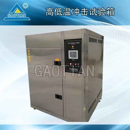 两箱式水冷冲击试验箱/冷热冲击试验箱
