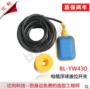 bl-yw430 电缆浮球液位开关厂家