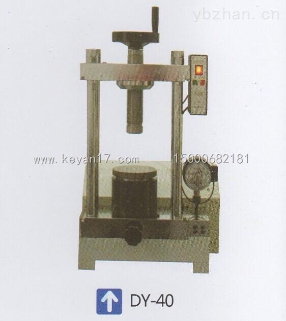 DY-40电动粉末压片机|红外压片机