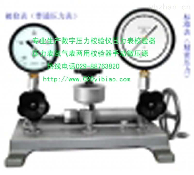 YE150-重慶市YEJ-101矩形膜盒壓力表YE-100,FK-01A風壓開關