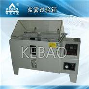 KB-Y-160盐水喷雾试验箱