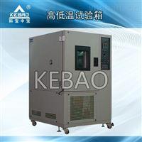 標准台式80L桌上型高低溫試驗箱價格