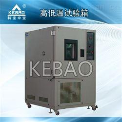標準台式80L桌上型高低溫試驗箱價格