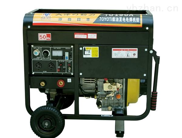 单相190A柴油发电焊接一体机5kw辅助电源
