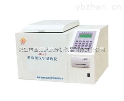 JHDL-6A-JHDL-6A一體化快速測硫儀價格