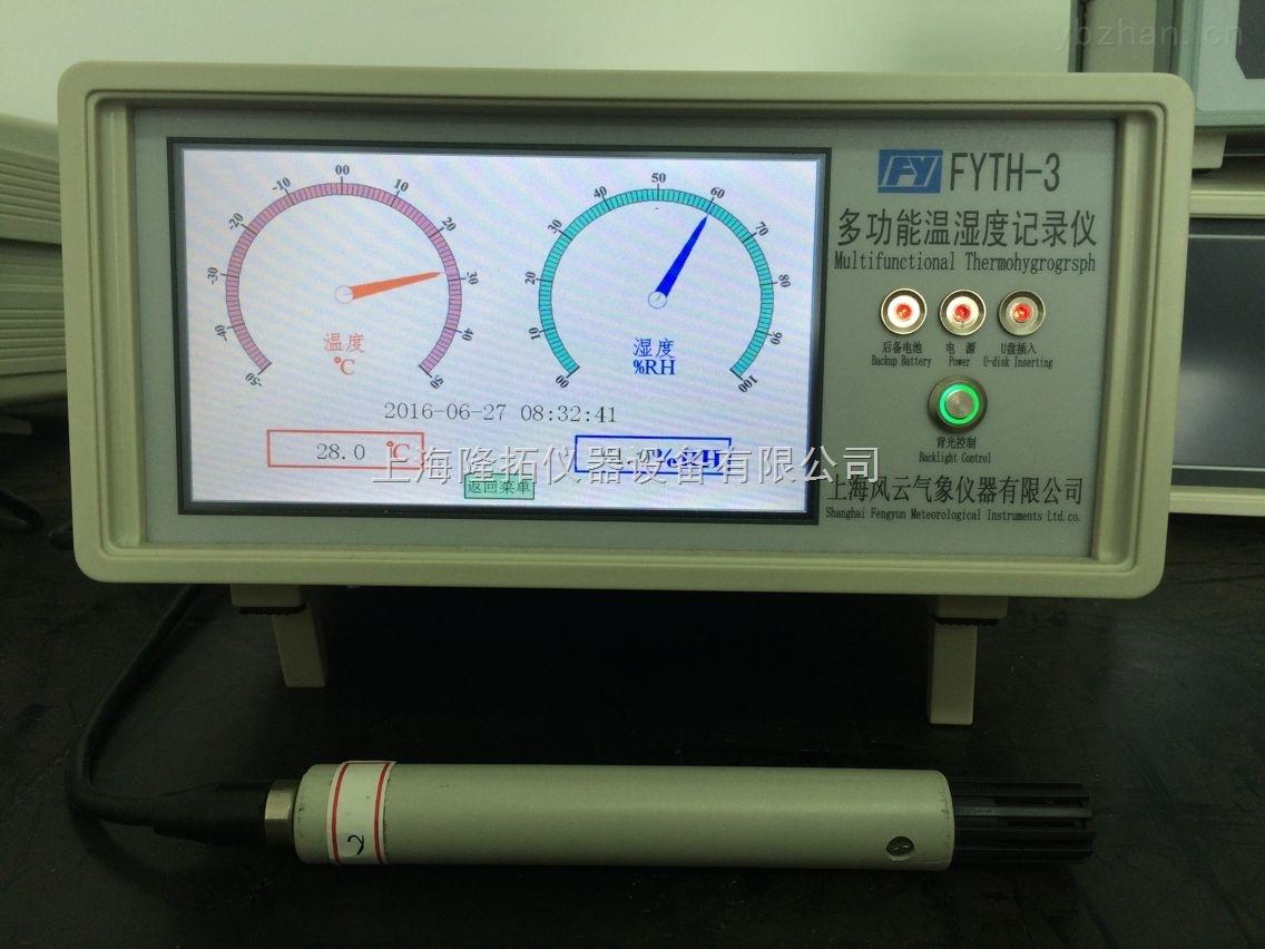 多功能温湿记录仪用途