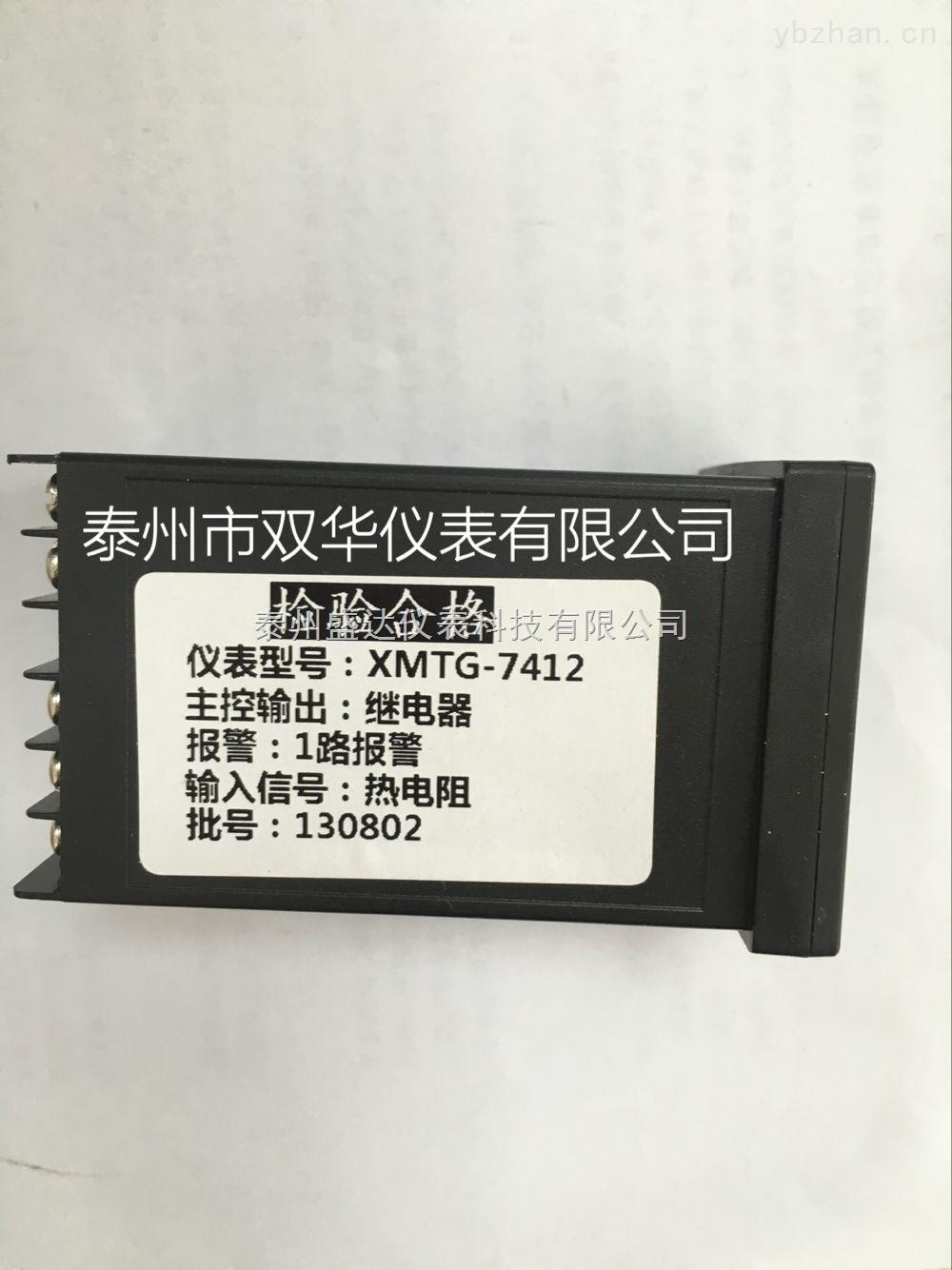 xmta-7412智能数显温度调节仪