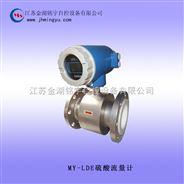 硫酸流量计价格厂家优质供应