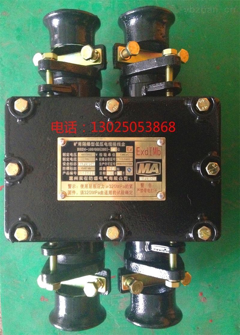 BHD2系列矿用隔爆型低压电缆接线盒(以下简称接线盒)主要由隔爆外壳(壳体、盖)、绝缘接线座、电缆引入装置及内外接地装置等组成; 隔爆外壳采用Q235A钢板,用二氧化碳气体保护焊自动焊接而成,焊缝饱满平整,上盖采用螺栓压接形式,两侧为电源引线端; 壳体内设有陶瓷接线柱,陶瓷表面上釉,具有优良的电气绝缘性能和机械性能; 接线柱上有压板或接线卡爪将电缆头压紧,接触电阻小,稳定可靠。 1.