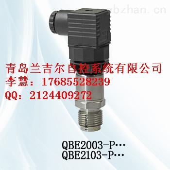 西门子压力传感器 qbe2003-p