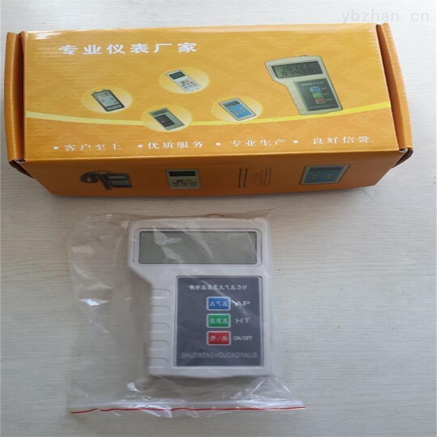 DZ-01-高精度大氣壓計 氣壓溫濕度計廠家特價