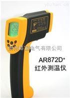 AR872D+AR872D+高温型红外线测温仪-50℃~1150℃