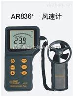 AR836+AR836+分体式风速计